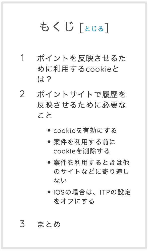 JIN目次カスタマイズBefore