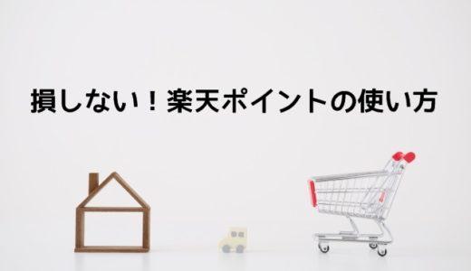【2019最新】楽天スーパーポイントおすすめの使い方を徹底解説!