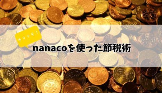 【節税】nanacoにクレジットチャージをすれば、税金などでお得にポイントが貯まる!