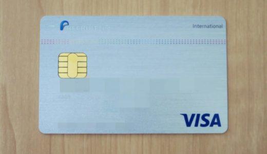 リクルートカードはメインカードにおすすめ。無料で1.2%還元!