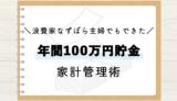 年間100万円貯金術