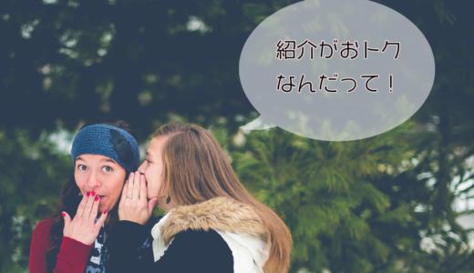 mineo(マイネオ)は紹介制度利用でお互い1,000円がもらえちゃう!