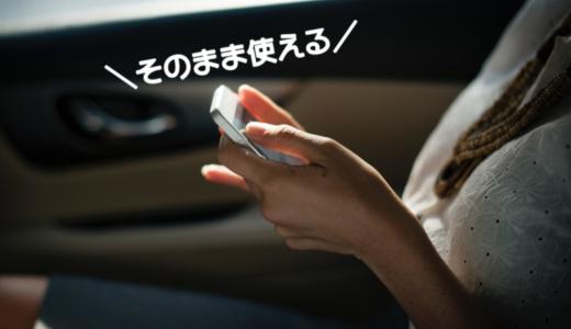 格安SIMデビューは今のスマホをそのまま使えるmineo(マイネオ)に決まり!