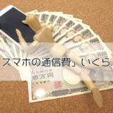 格安SIM「マイネオ」はキャンペーン中の今なら月410円から利用できる!