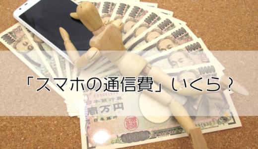 格安SIM「マイネオ」はキャンペーン中の今なら月333円から利用できる!