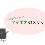 mineo(マイネオ)をオススメする10のメリットを詳しく解説!