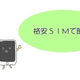 格安SIM「mineo(マイネオ)」に変更して1年。年間7万円以上の節約に成功