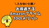 Amazonプライムがお得過ぎて入らないと損!9個のメリットを紹介!