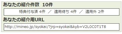 マイネオ紹介URL