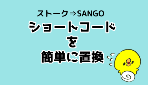 ストーク→SANGOにテーマ変更。正規表現でショートコードを簡単に置換する方法