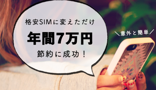 格安SIM「mineo」に変更して年間7万円以上の節約に成功