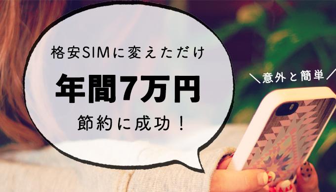 格安SIMで通信費の節約