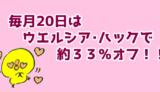 【ウェル活(ウエル活)のやり方】毎月20日のウエルシアデーなら店内全品33%オフ!