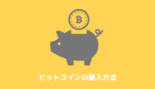 ビットフライヤーでビットコインを購入する方法。簡単!図解付き!