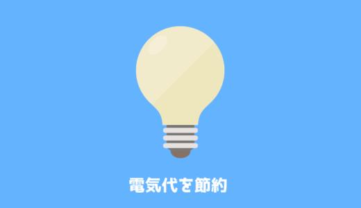 電気代が高い!?簡単に電気代を節約する3つの方法