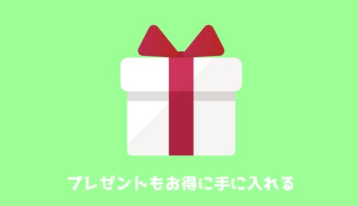 GILT(ギルト)なら憧れのブランドも最大70%オフ!クリスマスプレゼントにもおすすめ!