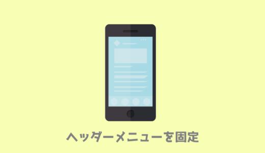【SANGO/ストークカスタマイズ】スマホのヘッダーメニューを固定する方法