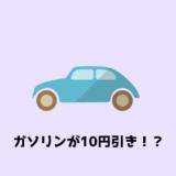 ガソリンがリッター10円引き!?給油するなら出光で楽天ポイントを使おう!