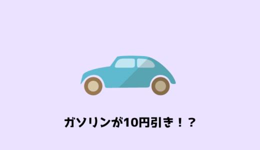 出光での楽天ポイントカードの使い方。最大リッター10円引き?!