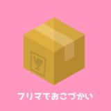 フリマアプリ「メルカリ」で不用品を処分してお小遣いをゲットしよう!