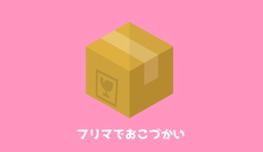 フリマアプリ「メルカリ」で不要品を処分してお小遣いをゲットしよう!