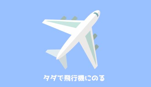 タダで飛行機に乗る「陸マイラー」デビューします!