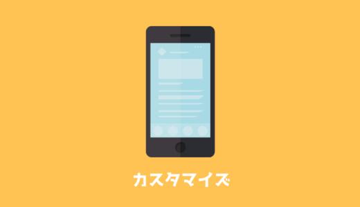 WordPressカスタマイズ記事まとめ