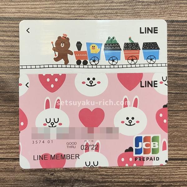 LINE Pay カードは複数枚持てる。