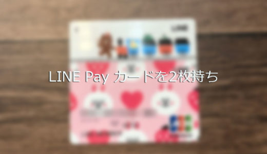 LINE Pay (ラインペイ)カードは2枚目・3枚目と複数持ちも可能!