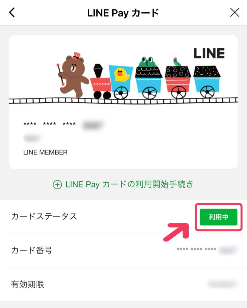 LINE Pay カード カードステータス
