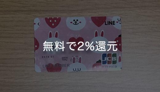 LINE Pay カード(ラインペイカード)は無料なのに還元率2%!節約家計の強い味方!