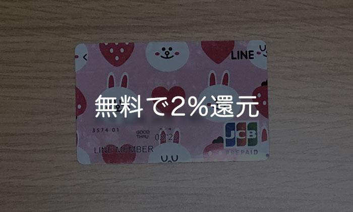 LINE Pat カード