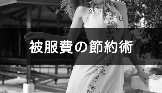 ファッション通販サイト「GRL(グレイル)」は紹介利用でタダポチ可能!