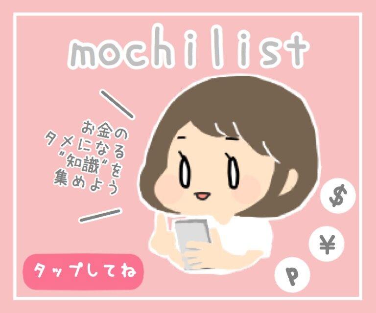 mochilist