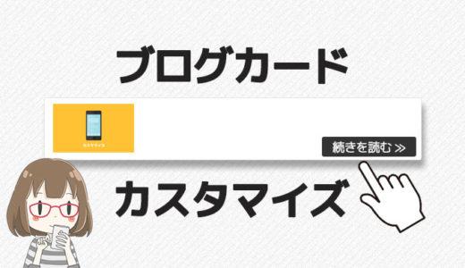 【SANGO】ブログカードに「続きを読む」を追加するカスタマイズ