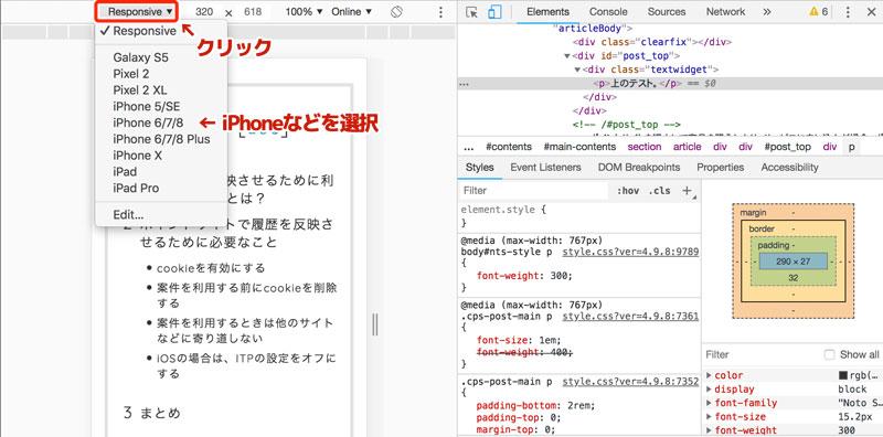 Chrome検証画面