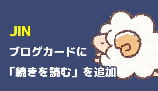【JIN】ブログカードに「続きを読む」を追加するカスタマイズ