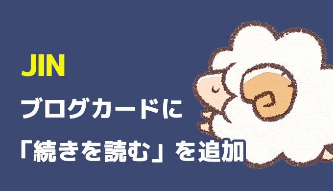 JINのブログカードに「続きを読む」を追加