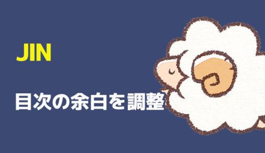 【JIN】目次の余白を調整するカスタマイズ