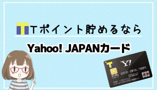 Yahoo! JAPANカードのメリット・デメリット。Tポイントがざくざく貯まる!