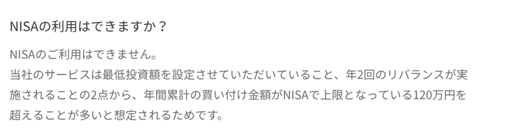 ウェルスナビはNISAに非対応
