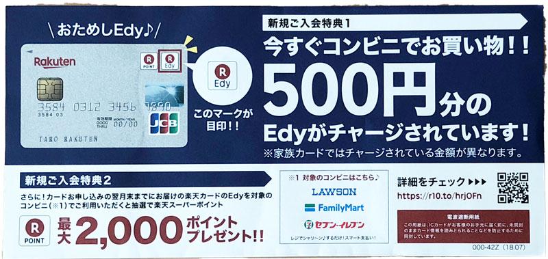 楽天カード発行で楽天Edy500円分がもらえる