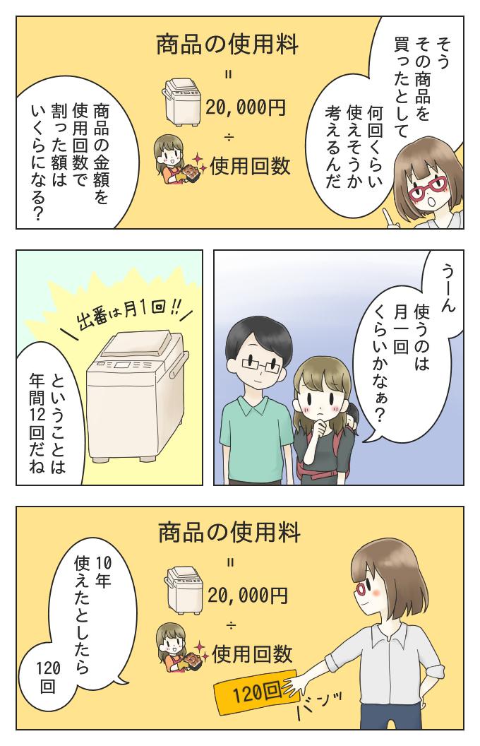 貯金講座2-5