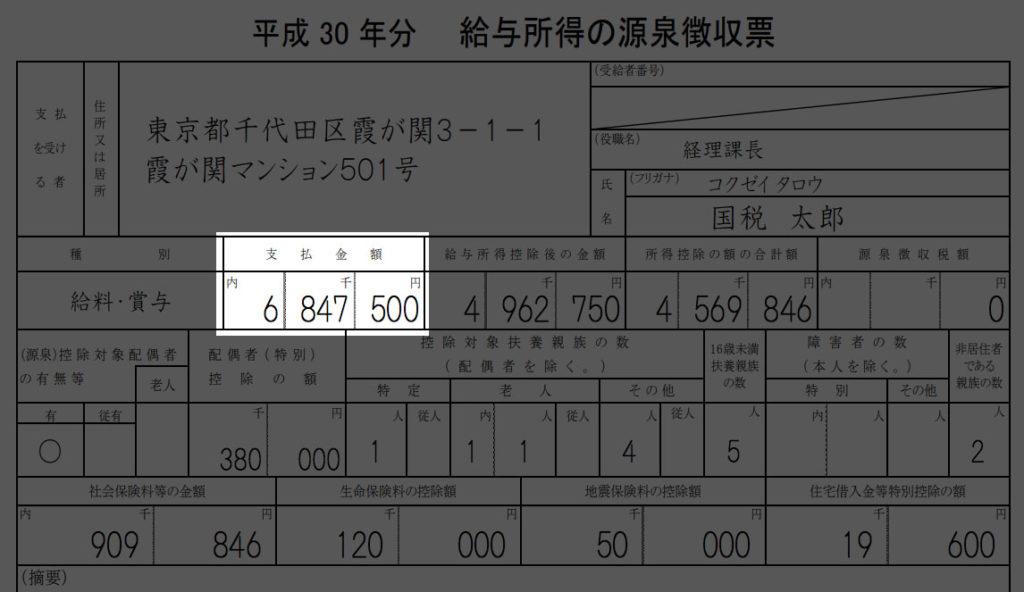 源泉徴収票の支払金額