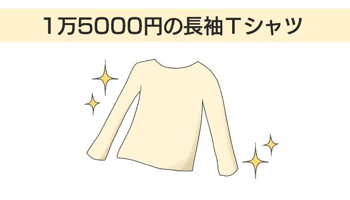 15,000円の長袖Tシャツ