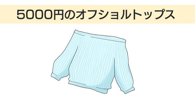 5,000円のオフショルトップス