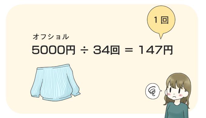 5,000円のオフショルトップスは1回147円