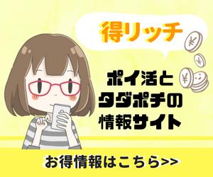 タダポチ・ポイ活情報サイト「得リッチ」