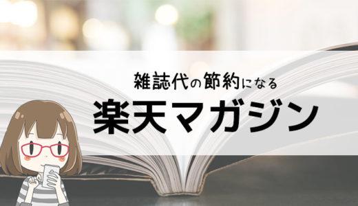 【雑誌代の節約】雑誌読み放題サービス「楽天マガジン」がお得すぎた!