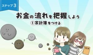 【ステップ③-1】家計簿をつける